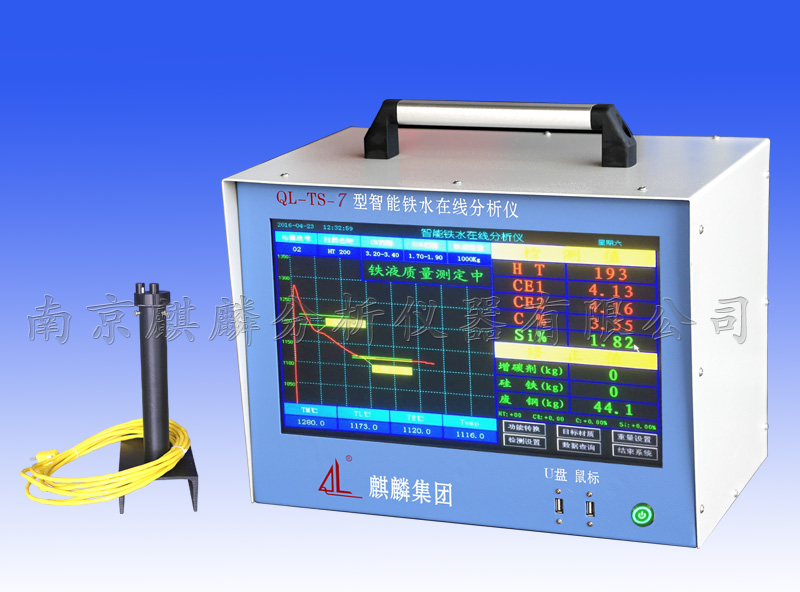 QL-TS-7型智能型铁水在线分析仪