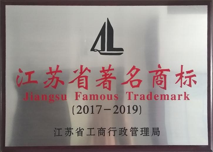 麒麟 江苏省著名商标