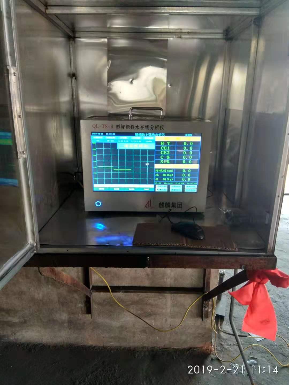 南京麒麟炉前碳硅分析仪确保铸件品质