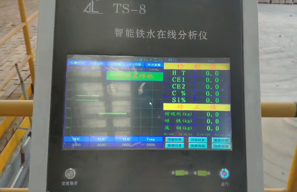 炉前碳硅分析仪.png