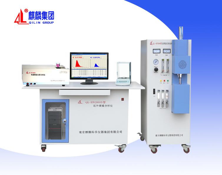 高频红外多元素分析仪器