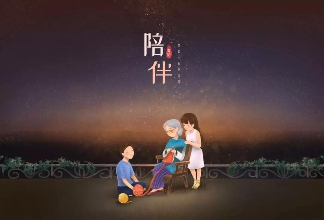 重阳节,祝福天下父母健康长寿!