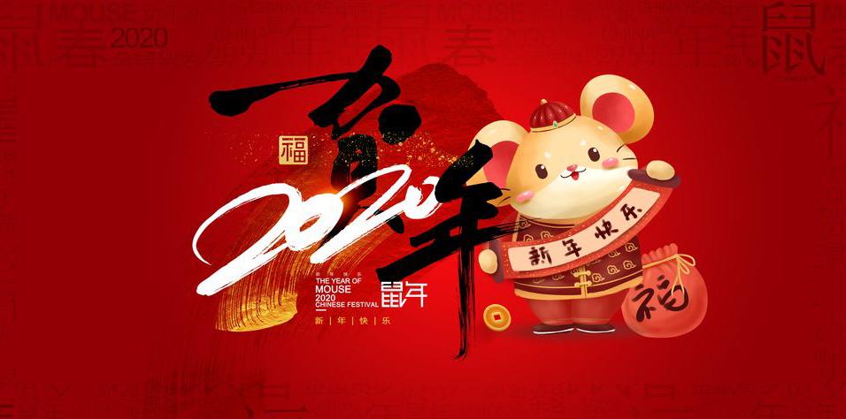 南京麒麟科学仪器集团祝各位新春快乐