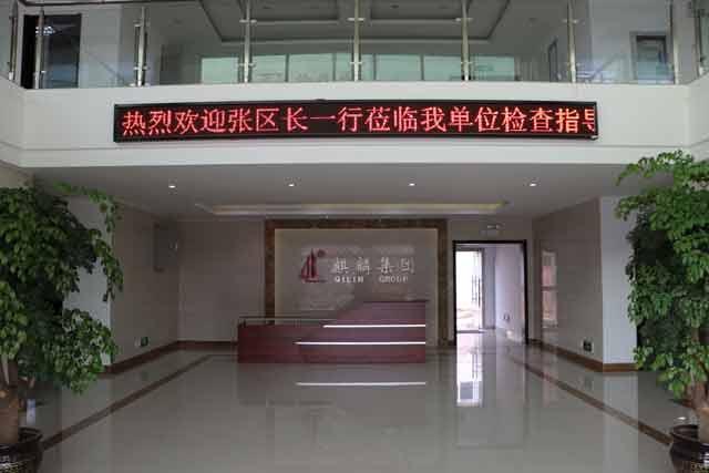 麒麟集团大厅
