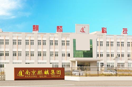 麒麟集团大楼