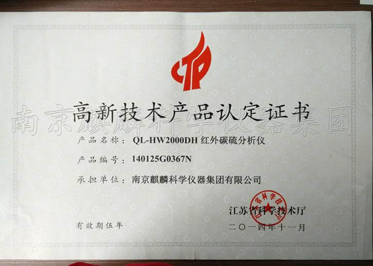 红外碳硫分析仪 高新技术产品认定证书