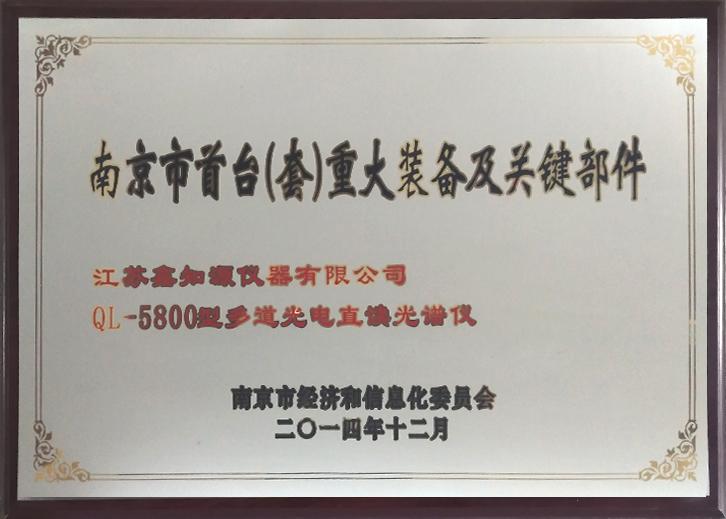 南京市直读光谱仪证书