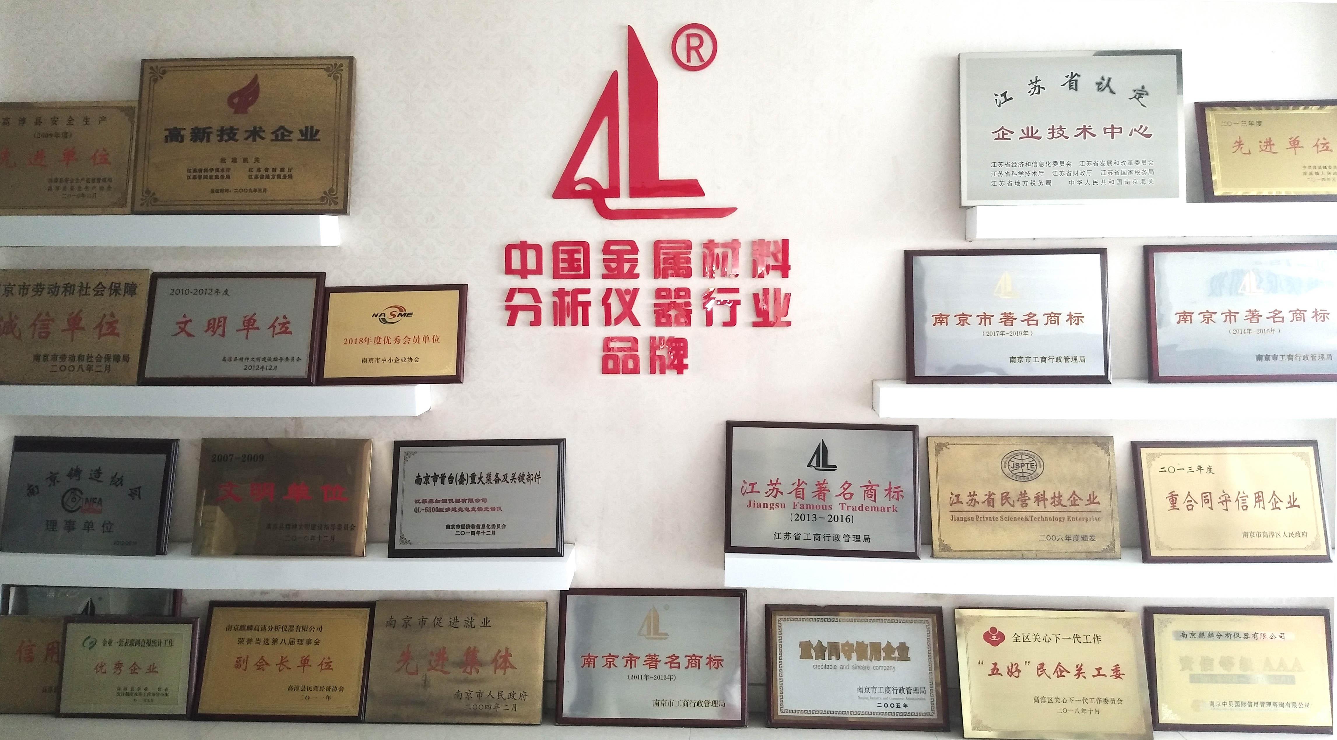 南京麒麟荣誉