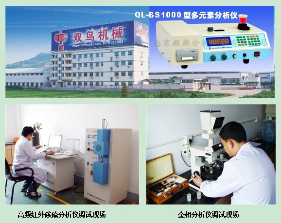 双鸟机械—高频红外碳硫分析仪