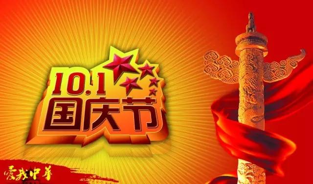 南京麒麟集团国庆节放假通知