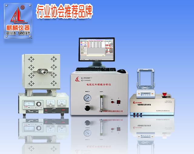 QL-HW2000ED型管式红外碳硫分析仪