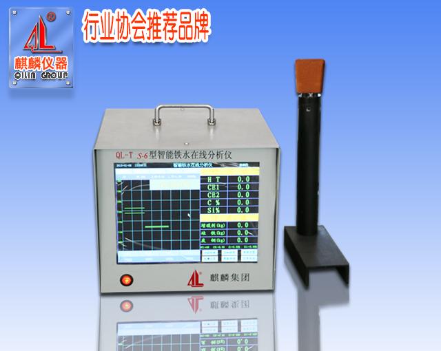 QL-TS-6型智能型铁水在线分析仪