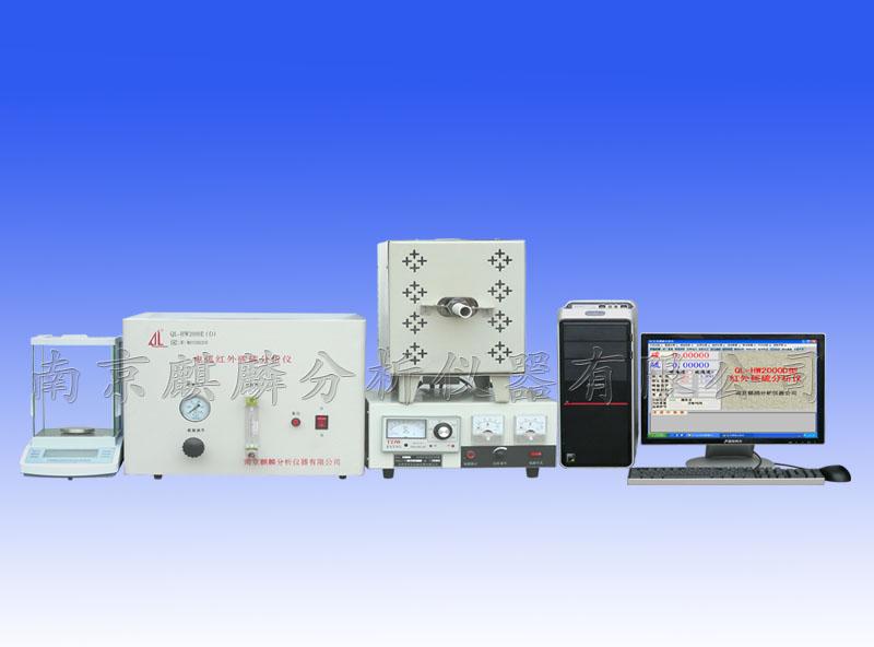 QL-HW2000E( D )管式红外碳硫分析仪器