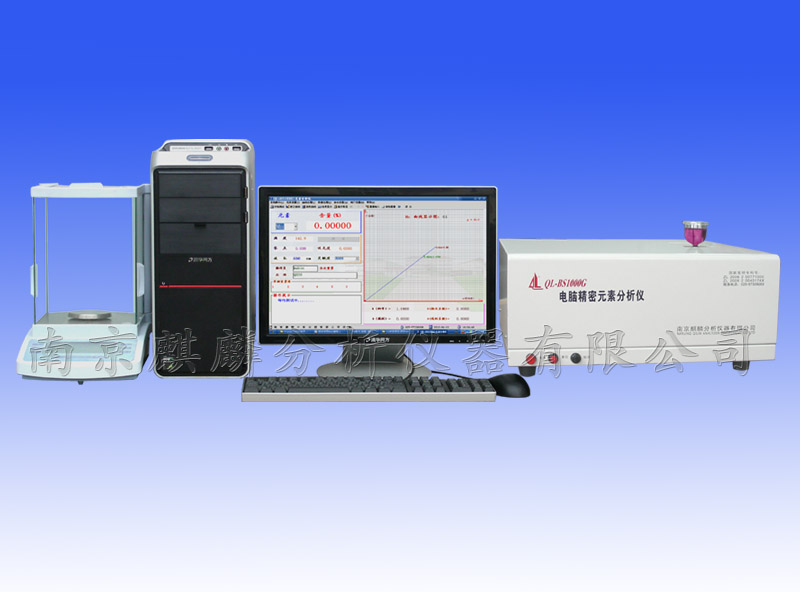 QL-BS1000G型电脑精密多元素分析仪器