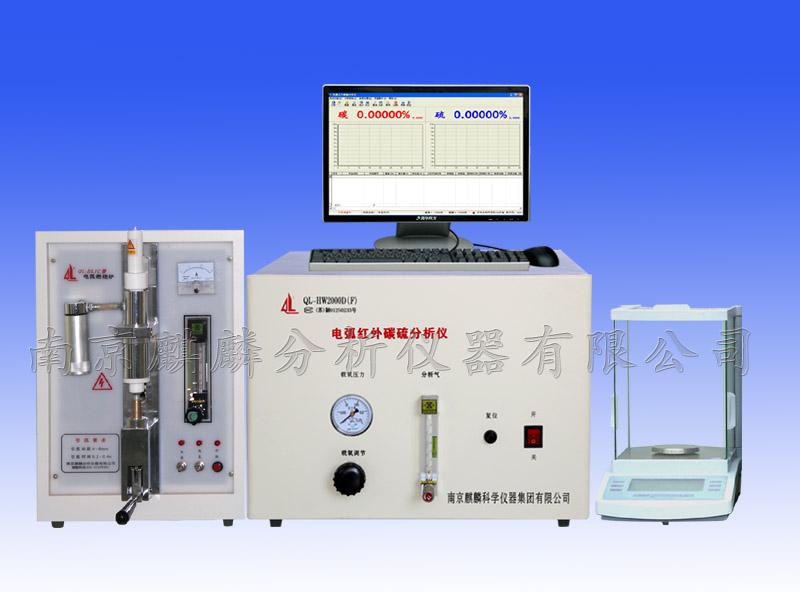 QL-HW2000DF型红外碳硫分析仪
