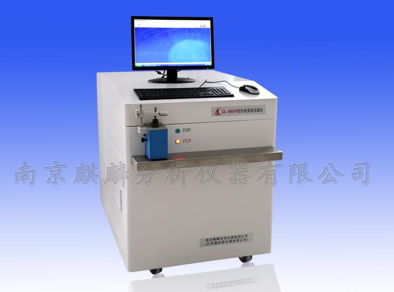 QL-5800A型直读光谱仪