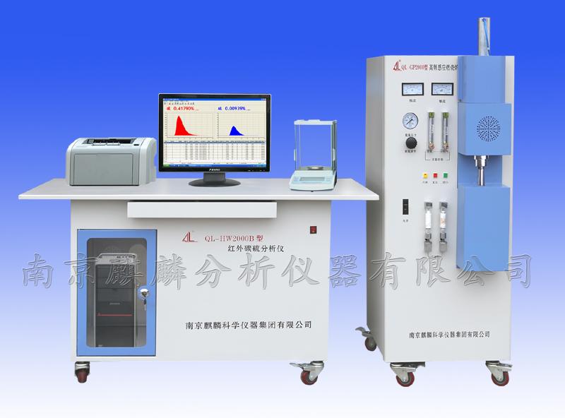 QL-HW2000B型高频红外碳硫分析仪