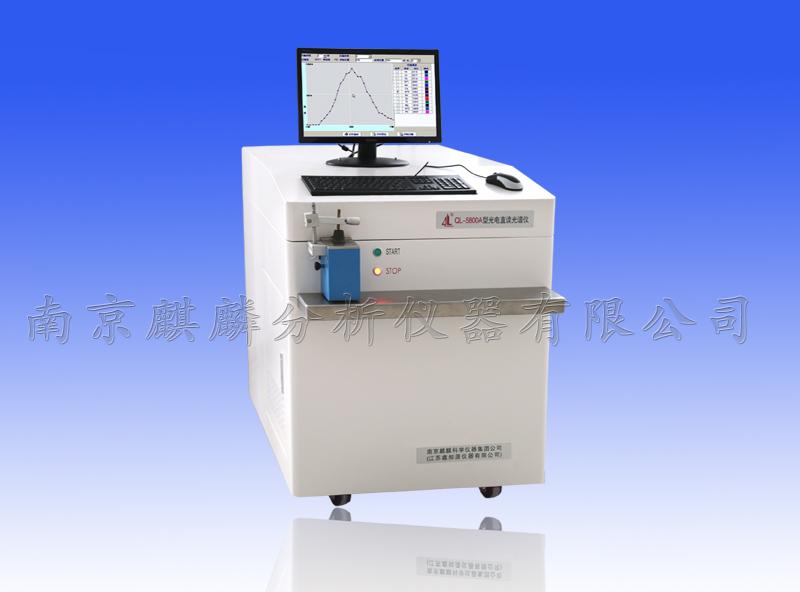QL-5800A型火花直读光谱仪