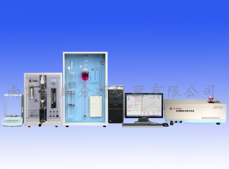 QL-S3000A型钢铁元素分析仪