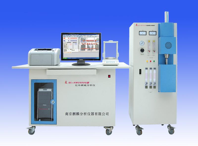 QL-HW2000Q型铸铁成分分析仪器
