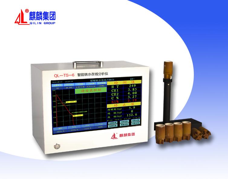 南京麒麟炉前铁水碳硅分析仪