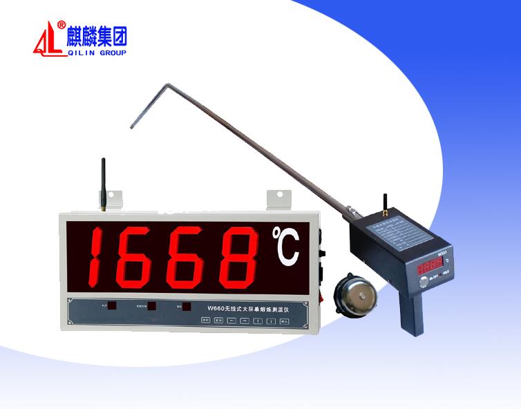 南京麒麟W660型大屏幕熔炼测温仪 钢铁厂专用