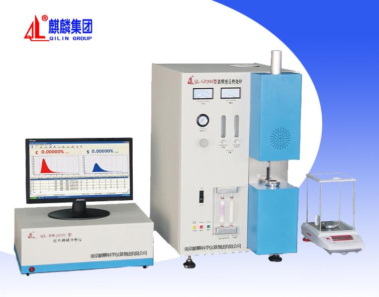 QL-HW2000C型高频红外碳硫仪