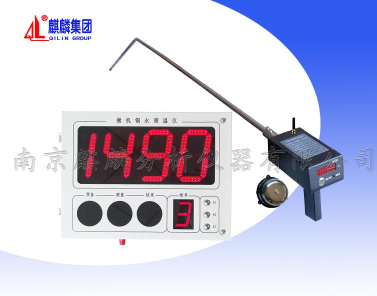 QL-TS-2型 无线壁挂式微机钢水测温仪